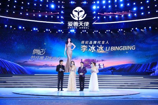 李冰冰现身长沙 助力爱善天使集团六周年庆典