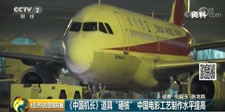 硬核!《中国机长》里的空客A319飞机竟是道具!