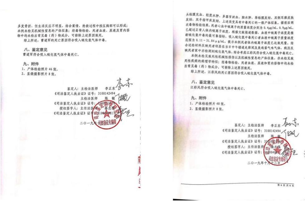 95后上海夫妻卫生间中毒死亡,家属:希望查清毒气来源