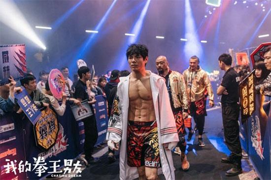 《我的拳王男友》发海报 向佐新戏演绎硬汉拳手