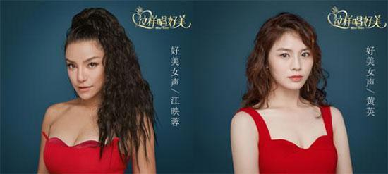 《这样唱好美》江映蓉黄英登舞台 吐露十年坚持