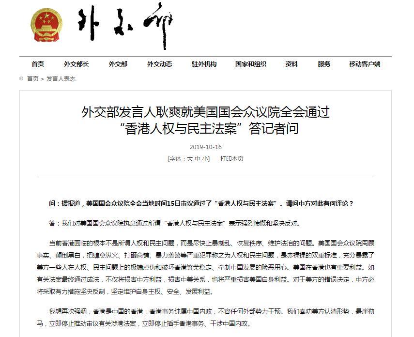 <b>纵暴播独煽仇!香港各界谴责美国涉港法案,呼吁出台反制措施</b>