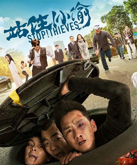 《站住!小偷》定档12.28 欢乐喜剧角逐贺岁档