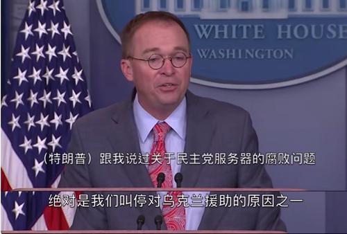 "<b>被""队友""坑?白宫大总管亲口承认特朗普""通乌""</b>"