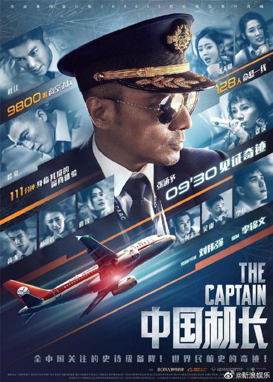 《中国机长》挺进中国影史票房前十,外片仅剩复联4