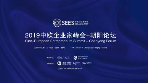 中欧企业家峰会朝阳论坛