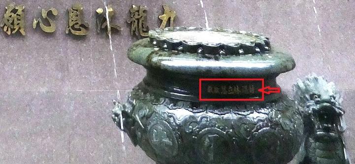 """台媒:""""舒淇聚宝盆""""硬币被小偷偷光,周边布满红外防盗器当天恰巧故障"""