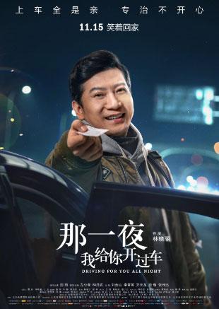 电影《那一夜,我给你开过车》定档11月15日
