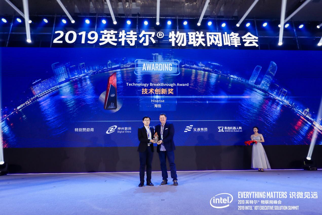 海信智慧会议产品方案获intel年度技术创新奖