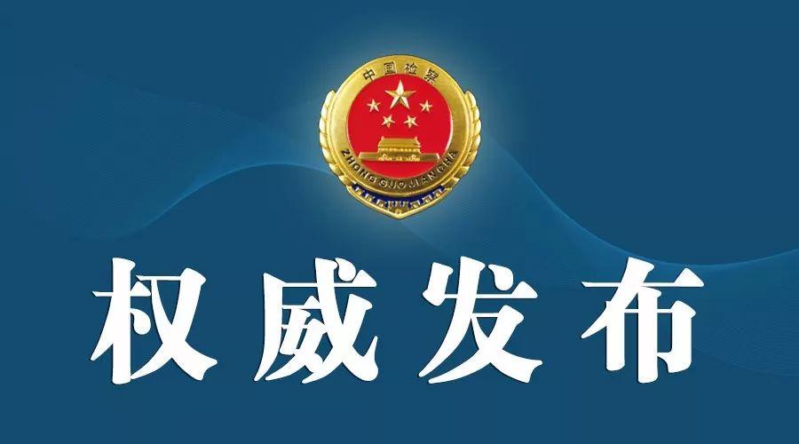 检察机关依法分别对杨子明、詹顺舟提起公诉