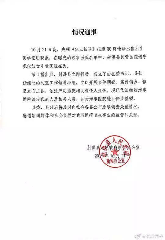"""射洪回应""""民营医院倒卖出生证"""":控制涉事人员,全县开展排查"""
