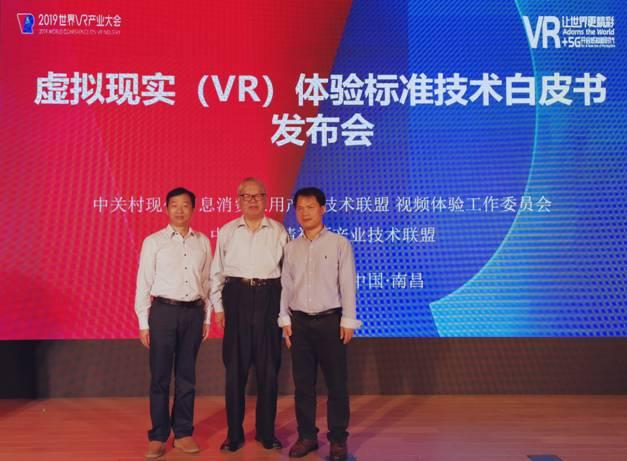 VEA视频体验联盟联合华为等发布《虚拟现实(VR)体验标准技术白皮书》