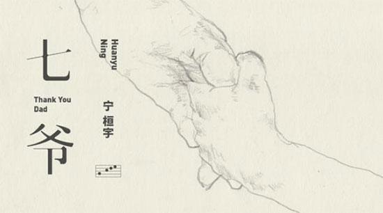 宁桓宇新歌《七爷》上线 玩转古典EDM融合音乐