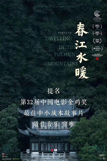<b>《春江水暖》获金鸡双提名 国内外颁奖季两开花</b>