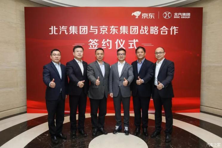北汽集团与京东签署战略合作框架协议