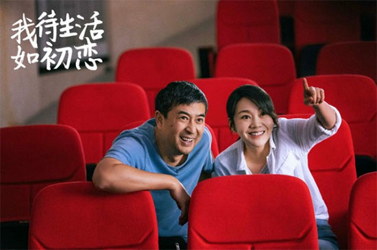 """《我待生活如初恋》预告 张嘉译闫妮""""搞艺术"""""""