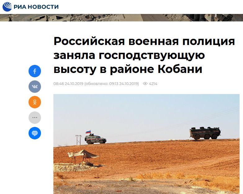 """协助库尔德武装撤离""""安全区"""",俄宪兵已占据叙科巴尼地区高地"""