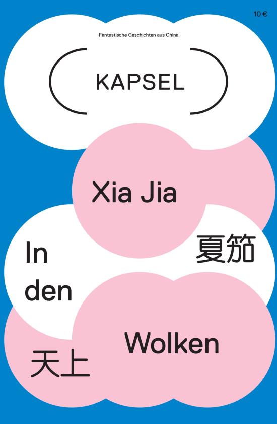 <b>中国科幻文学作品在德国 从一篇硕士论文开始的文学交流</b>