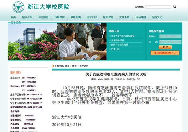 浙大回应28名大学生呕吐腹泻:非学校食堂惹祸,疾控调查
