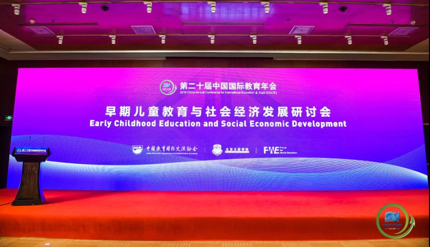 早期儿童教育与社会经济发展研讨会在京成功举办