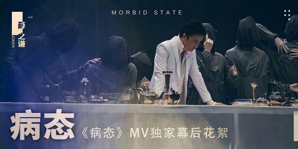 <b>薛之谦主打之作《病态》MV独家幕后花絮上线  深度解读幕后创意</b>