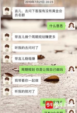 """太渴望爱情!独身女子网恋遭""""杀猪盘""""骗局 ,2个月被骗57万"""