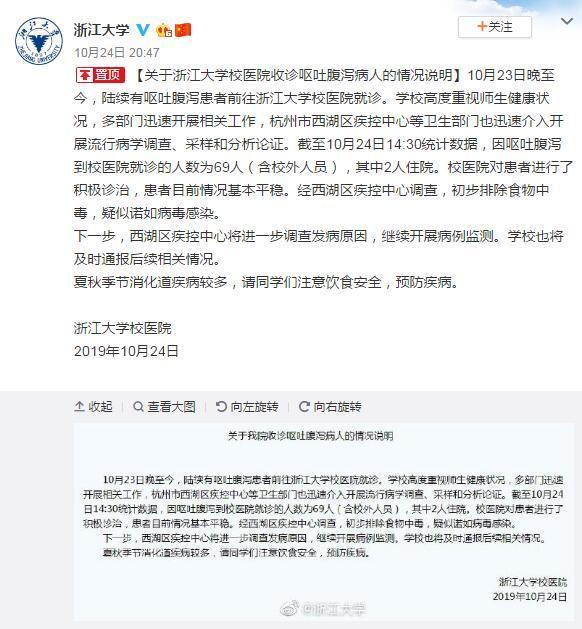 浙大校医院:69人因呕吐腹泻就诊 初步排除食物中毒 疑似诺如病毒感染