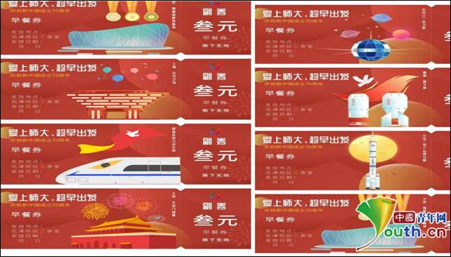 安徽师范大学鼓励学生早起:晨跑1949米或走2019步可得早餐券