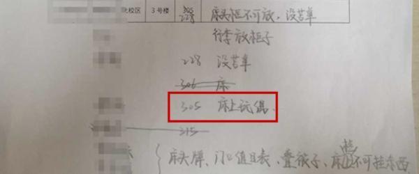 女博士宿舍床放玩偶被通报批评,内蒙古大学:口头提醒未处分