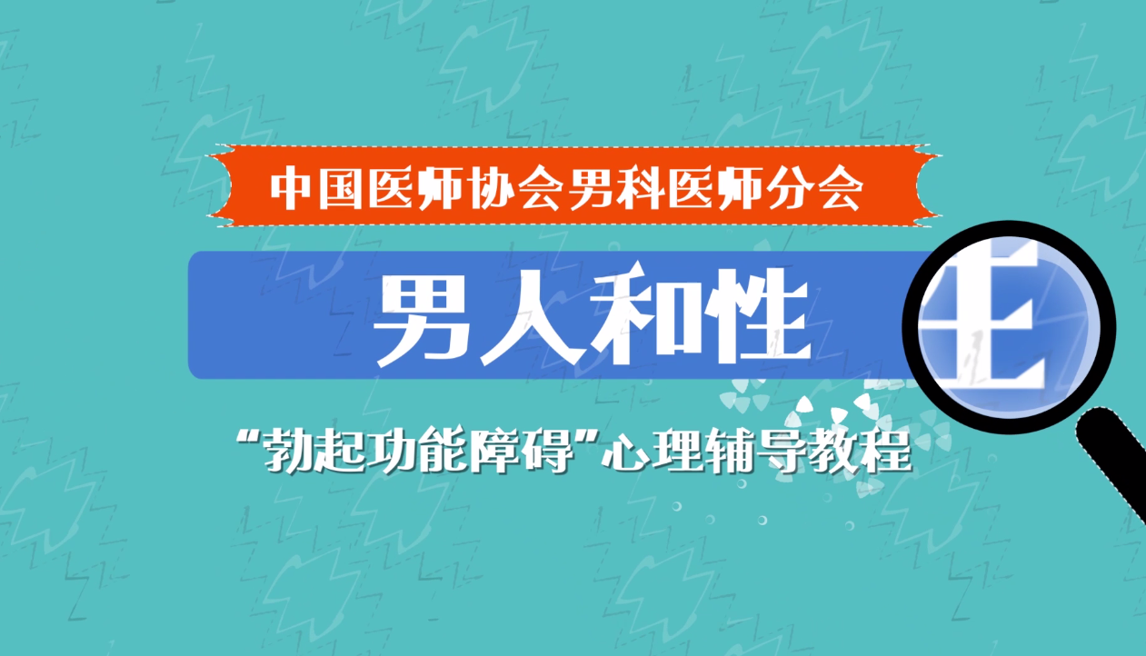 """中国医师协会""""勃起功能障碍""""心理辅导教程"""