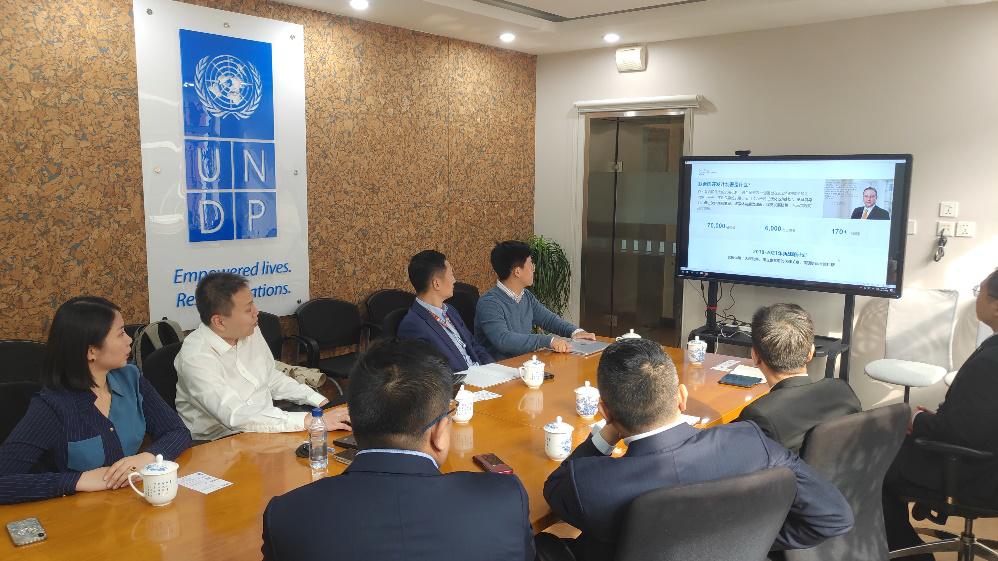 联合国在华40周年活动与中国企业探讨合作
