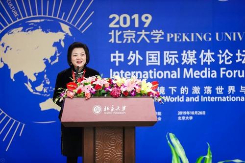 2019中外国际媒体论坛在北大举办