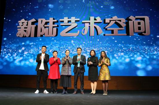 <b>新陆艺术空间品牌发布会在京举行</b>