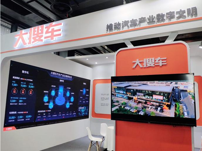 刘祚宏:大搜车要做汽车流通行业的基础设施