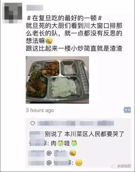 """四川高校食堂美食大比拼,快看哪个学校是最""""胖""""的?"""