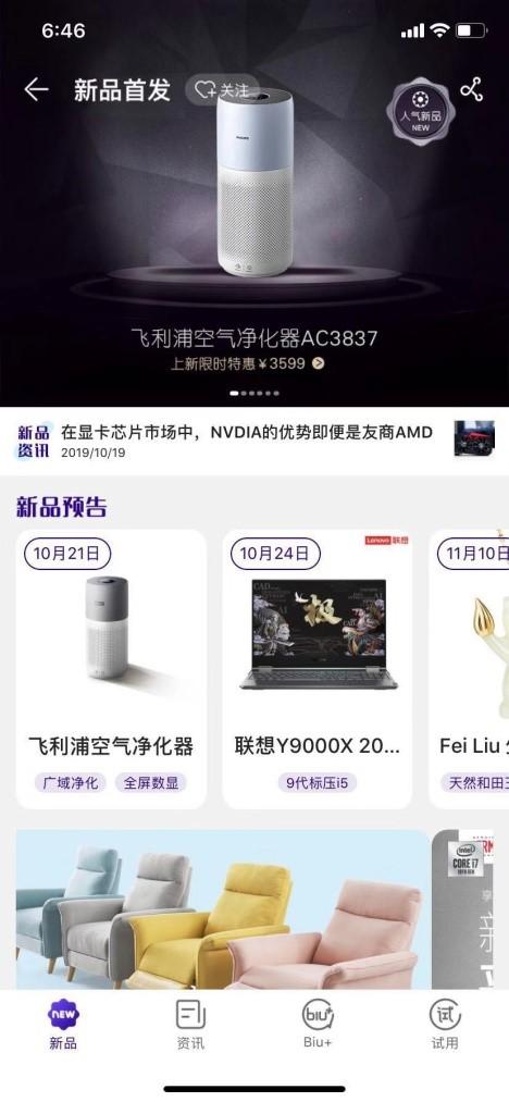 "<b>苏宁陆续发布双十一潮酷新品 最大亮点:""0元试用""</b>"