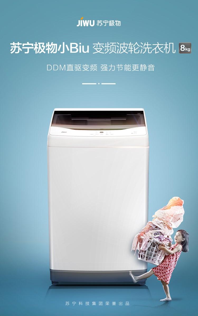 双十一送父母什么好?899元的苏宁小Biu波轮洗衣机值得期待