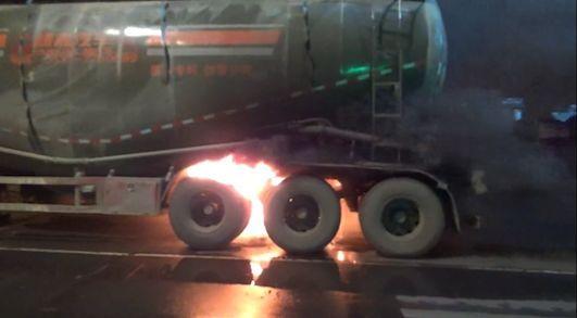 凌晨三点,水泥罐车后轮胎突发大火并爆炸,好在消防员及时赶到