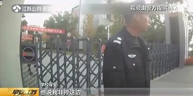 男子醉驾去开家长会还和保安起争执 引来民警后不停喝水