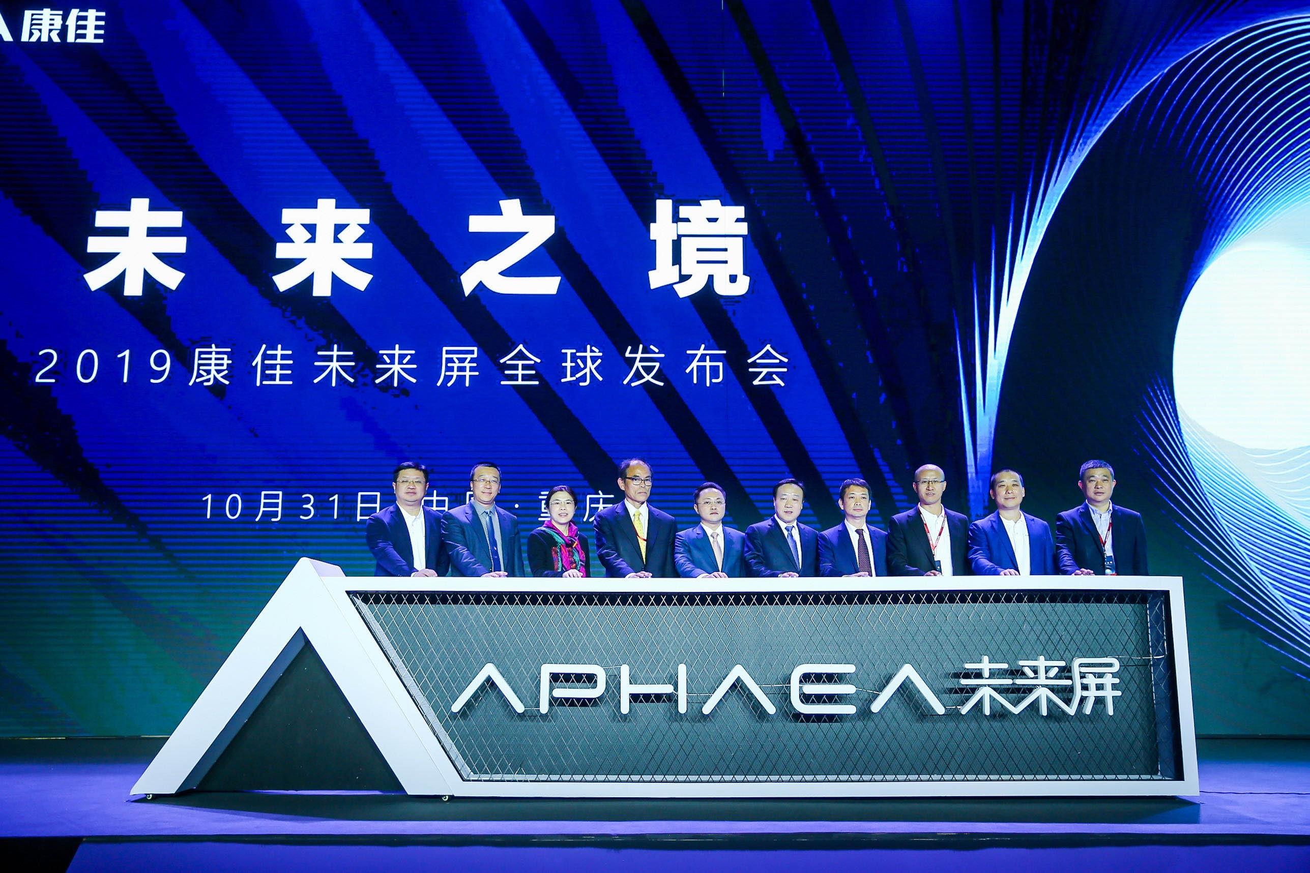康佳发布APHAEA未来屏 进一步延伸应用场景