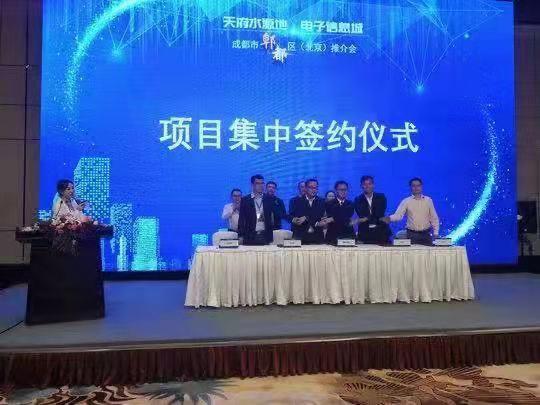 成都市郫都区(北京)推介会揽金110.5亿元
