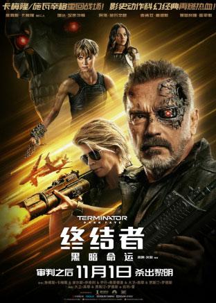 《终结者:黑暗命运》施瓦辛格汉密尔顿传奇谢幕