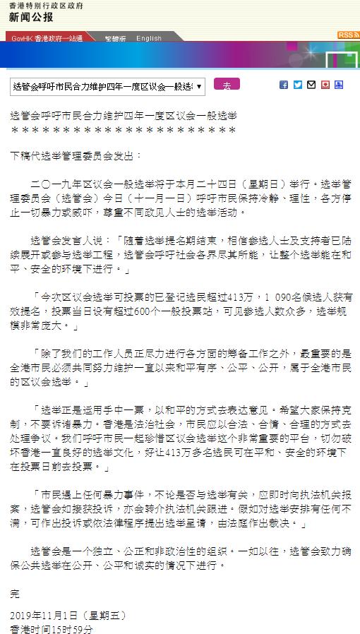 香港选管会呼吁停止暴力:合力维护4年一度区议会选举顺利进行