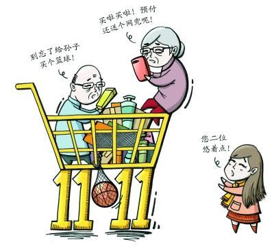 """买冬衣、定旅程…今年""""双11""""老人忙装""""购物车"""""""