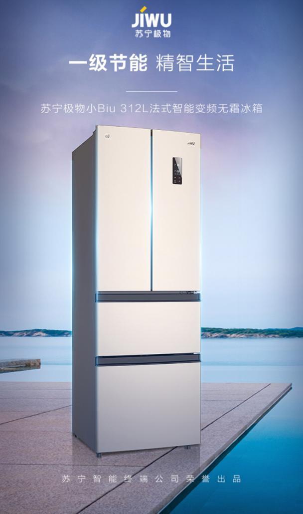 一级能效高配加持,苏宁小Biu法式多门冰箱1999元抢鲜上市
