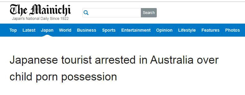 <b>手机内被查出上百份儿童色情视频图片,一30岁日本男子在澳被捕</b>