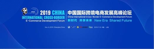 进博会召开在即,跨境电商将成为全球贸易强心剂