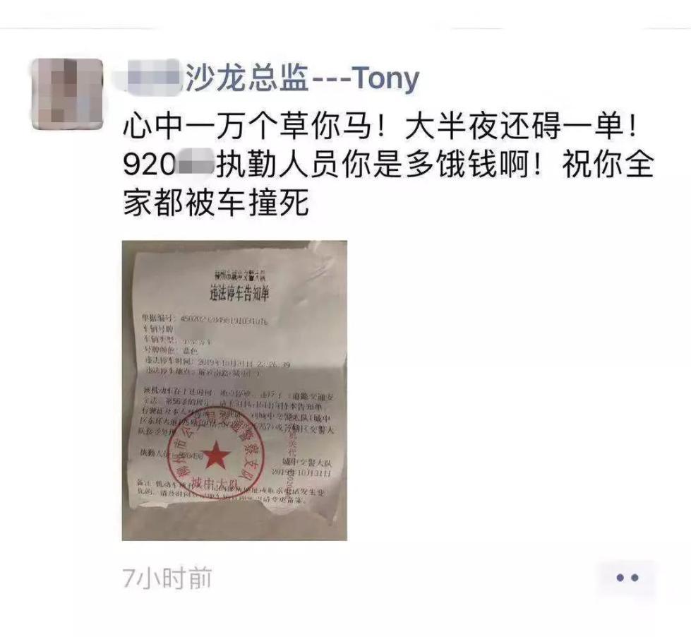 """在朋友圈干这事,柳州这位""""Tony老师""""被行拘五天"""