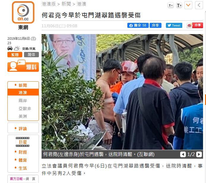 港媒:袭击何君尧的嫌犯姓董,无情绪病或刑事纪录