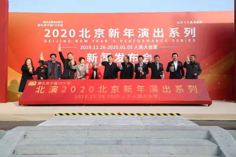<b>2020年北京新年演出系列全面升级</b>